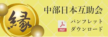 中部日本互助会パンフレット